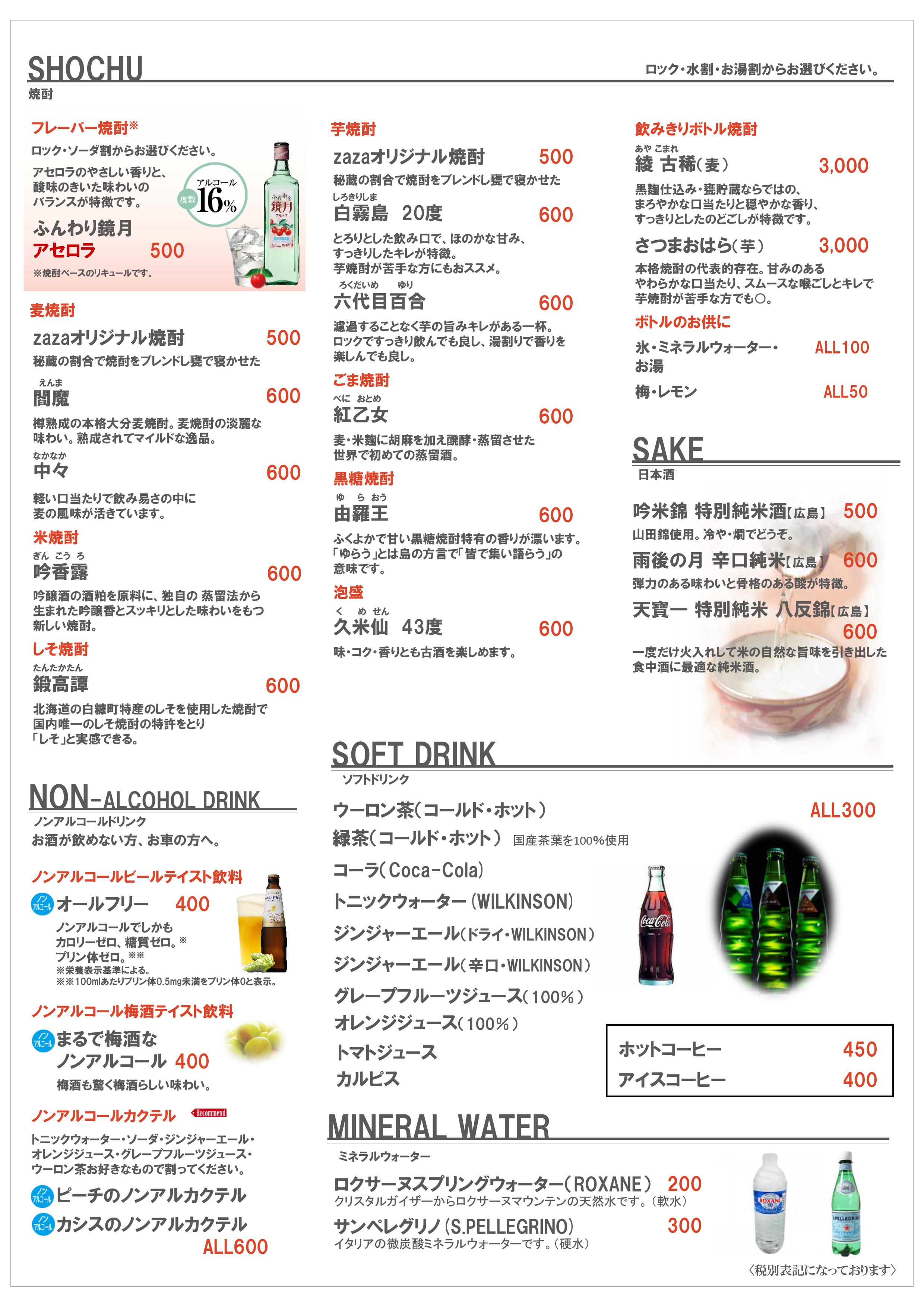 drink menu 2