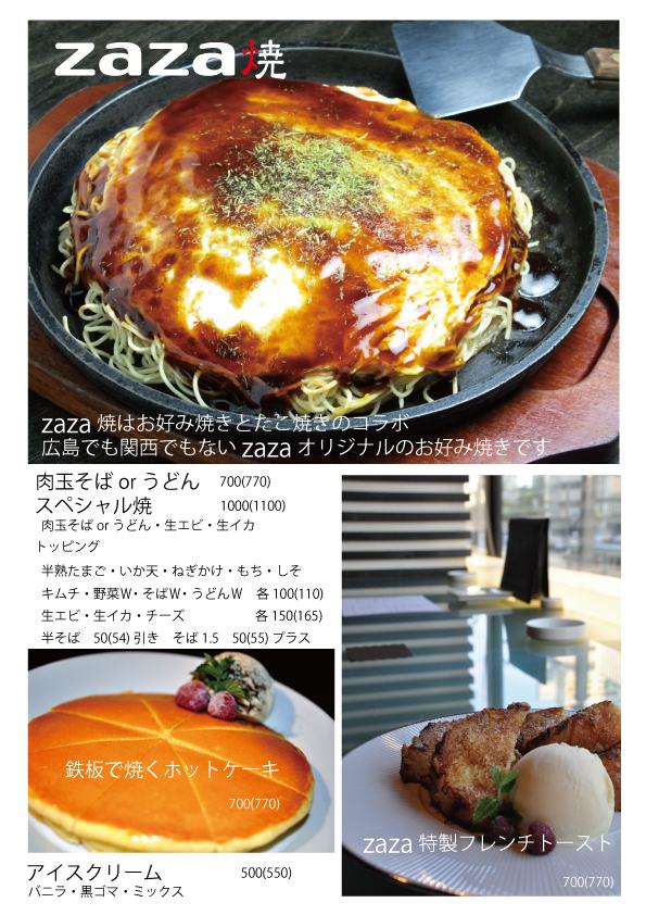 menu zaza焼き