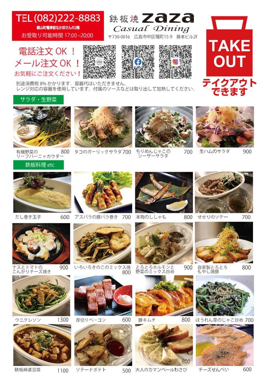 zaza grand menu