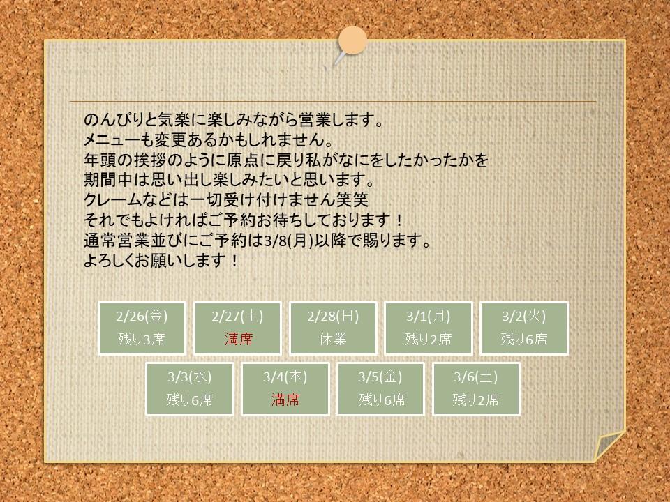 特別営業(ひとり営業)延長のお知らせ